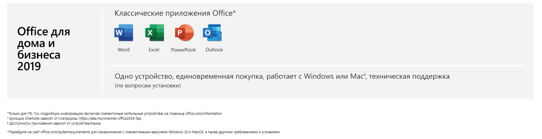 Преимущества Office Home and Business 2019