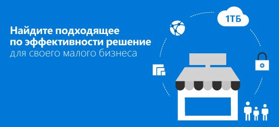 Советы по выбору Microsoft 365 и Office для вашего бизнеса.