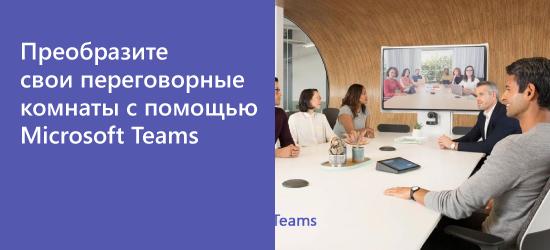 Эффективная командная работа с Microsoft Teams