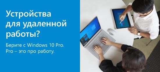 Продуктивная удаленная работа с Windows 10 Pro!
